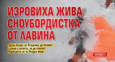 Изровиха жива сноубордистка от лавина (СНИМКИ+ВИДЕО)