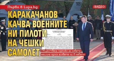 Първо в Lupa.bg: Каракачанов качва военните ни пилоти на чешки самолет (ВИДЕО)
