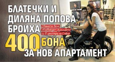 Блатечки и Диляна Попова броиха 400 бона за нов апартамент