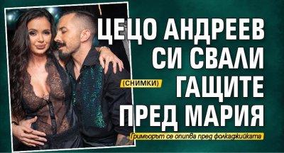 Цецо Андреев си свали гащите пред Мария (Снимки)