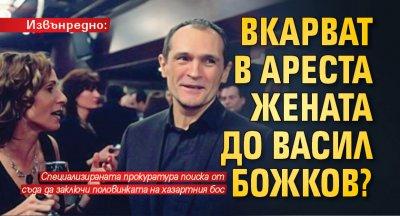 Извънредно: Вкарват в ареста жената до Васил Божков?
