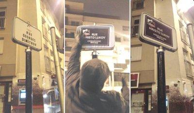 И във Франция протестират за ген. Христо Луков
