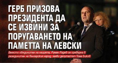 ГЕРБ призова президента да се извини за поругаването на паметта на Левски