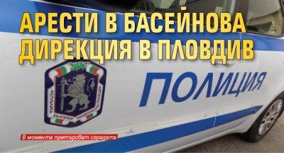 Арести в Басейнова дирекция в Пловдив
