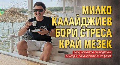 Милко Калайджиев бори стреса край Мезек