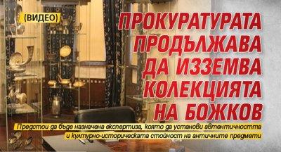 Прокуратурата продължава да изземва колекцията на Божков (ВИДЕО)