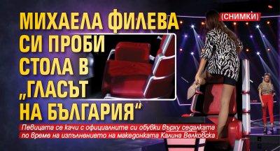 """Михаела Филева си проби стола в """"Гласът на България"""" (СНИМКИ)"""