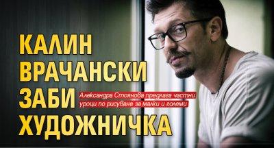Калин Врачански заби художничка