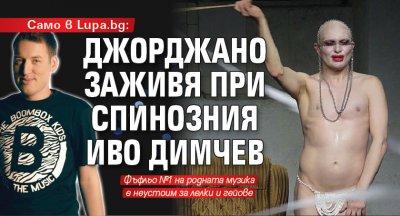 Само в Lupa.bg: Джорджано заживя при спинозния Иво Димчев