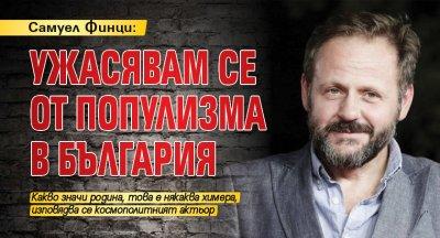 Самуел Финци: Ужасявам се от популизма в България