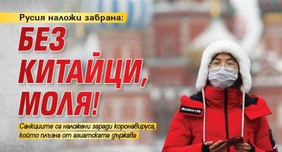 Русия наложи забрана: Без китайци, моля!