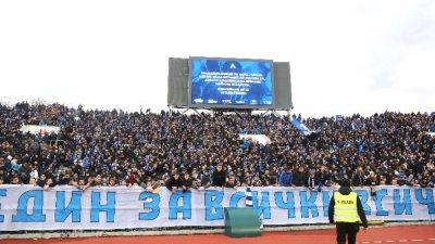 Феновете на Левски събраха 42 хил. лв. по време на дербито