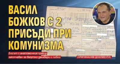 Васил Божков с 2 присъди при комунизма (ОРИГИНАЛНИ ДОКУМЕНТИ)
