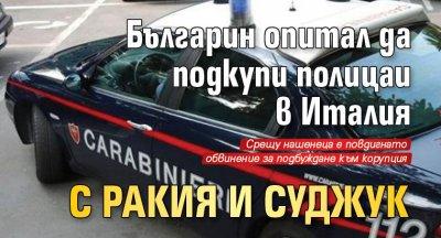 Българин опитал да подкупи полицаи в Италия с ракия и суджук