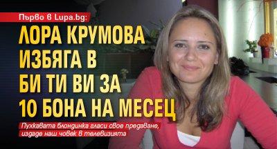 Първо в Lupa.bg: Лора Крумова избяга в Би Ти Ви за 10 бона на месец