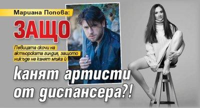 Мариана Попова: Защо канят артисти от диспансера?!