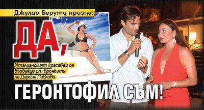 Джулио Берути призна: Да, геронтофил съм!