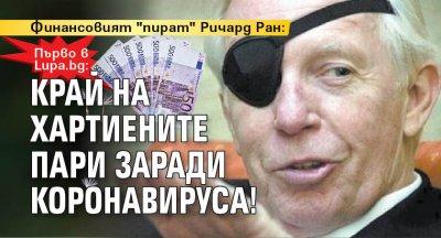 """Първо в Lupa.bg: Финансовият """"пират"""" Ричард Ран: Край на хартиените пари заради коронавируса!"""