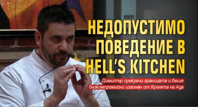 Недопустимо поведение в Hell's Kitchen