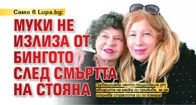 Само в Lupa.bg: Муки не излиза от бингото след смъртта на Стояна