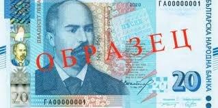 БНБ пуска нови банкноти по 20 лв