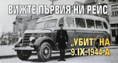 """Вижте първия ни рейс, """"убит"""" на 9.IX.1944-а"""