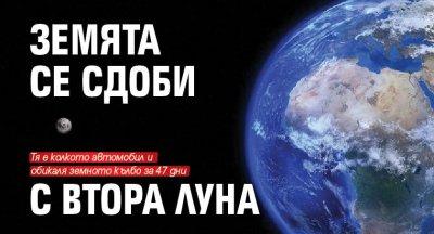 Земята се сдоби с втора Луна