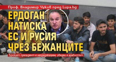 Проф. Владимир Чуков пред Lupa.bg: Ердоган натиска ЕС и Русия чрез бежанците