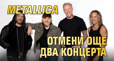 Metallica отмени още два концерта