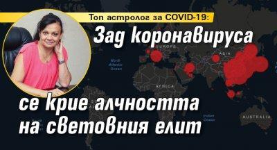 Топ астролог за COVID-19: Зад коронавируса се крие алчността на световния елит