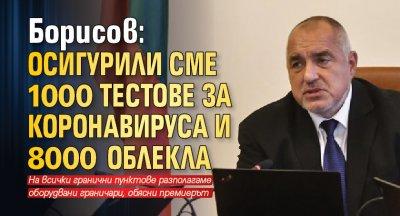 Борисов: Осигурили сме 1000 тестове за коронавируса и 8 000 облекла
