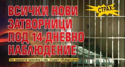 Страх: Всички нови затворници под 14-дневно наблюдение