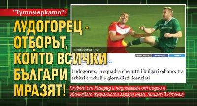 Лудогорец - отборът, който всички българи мразят!