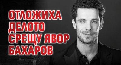 Отложиха делото срещу Явор Бахаров