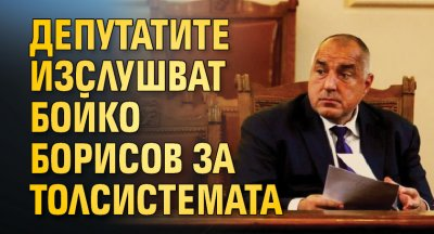 Депутатите изслушват Бойко Борисов за толсистемата
