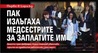 Първо в Lupa.bg: Пак излъгаха медсестрите за заплатите им