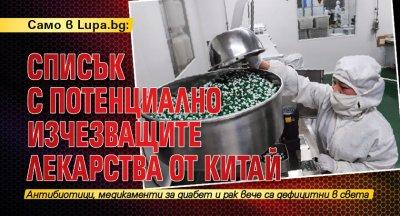 Само в Lupa.bg: Списък с потенциално изчезващите лекарства от Китай