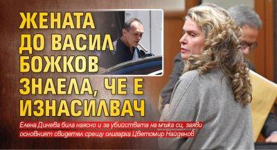 Жената до Васил Божков знаела, че е изнасилвач