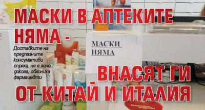 Маски в аптеките няма - внасят ги от Китай и Италия
