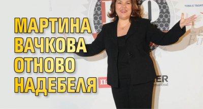 Мартина Вачкова отново надебеля