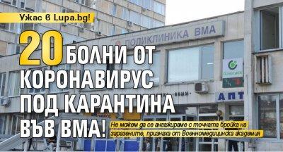 Ужас в Lupa.bg! 20 болни от коронавирус под карантина във ВМА!