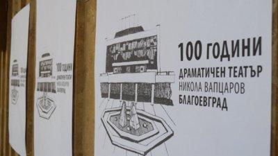 Стачка зрее в Благоевградския театър
