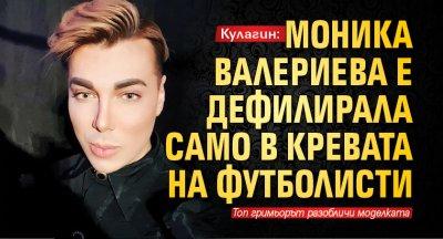 Кулагин: Моника Валериева е дефилирала само в кревата на футболисти