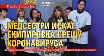 Първо в Lupa.bg: Медсестри искат екипировка срещу коронавируса