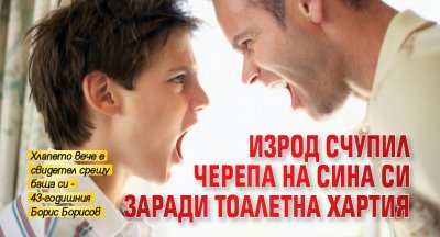Изрод счупил черепа на сина си заради тоалетна хартия
