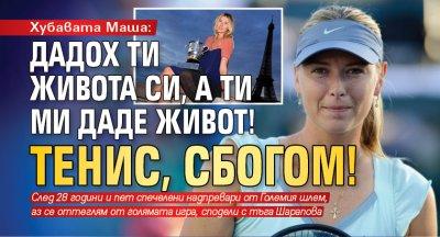 Хубавата Маша: Дадох ти живота си, а ти ми даде живот! Тенис, сбогом!