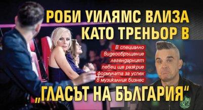 """Роби Уилямс влиза като треньор в """"Гласът на България"""""""