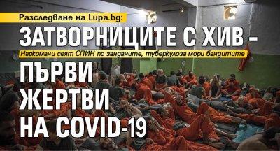 Разследване на Lupa.bg: Затворниците с ХИВ – първи жертви на COVID-19