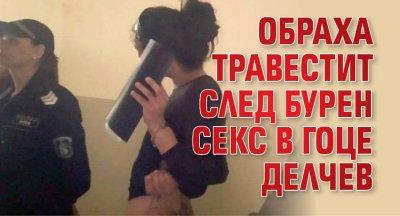 Обраха травестит след бурен секс в Гоце Делчев