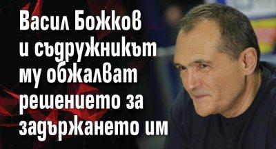 Васил Божков и съдружникът му обжалват решението за задържането им